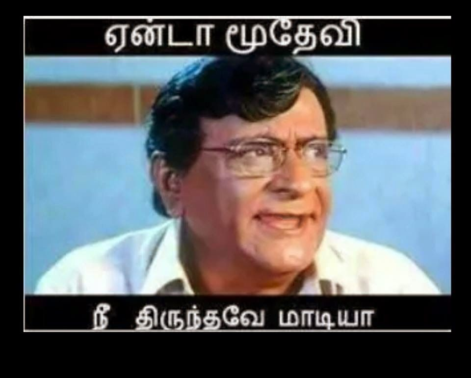 Tamil Movie Memes Google Search With Images Funny Dialogues