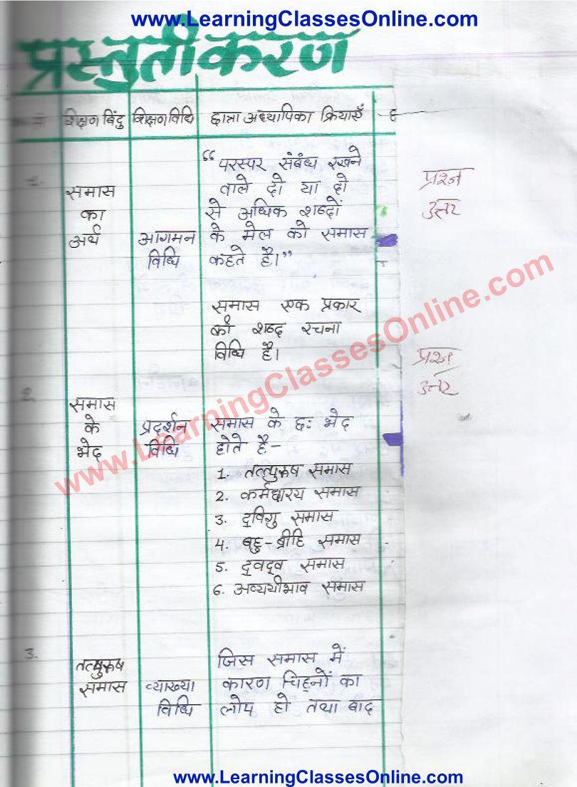Hindi Grammar Lesson Plan On Samas For Class 8th Grammar Lessons Grammar Lesson Plans Lesson [ 1105 x 810 Pixel ]