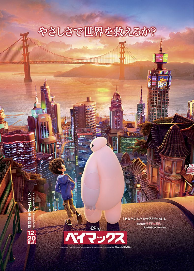 Celebrate Big Hero 6 Opening Day with These International Posters! | Oh My Disney