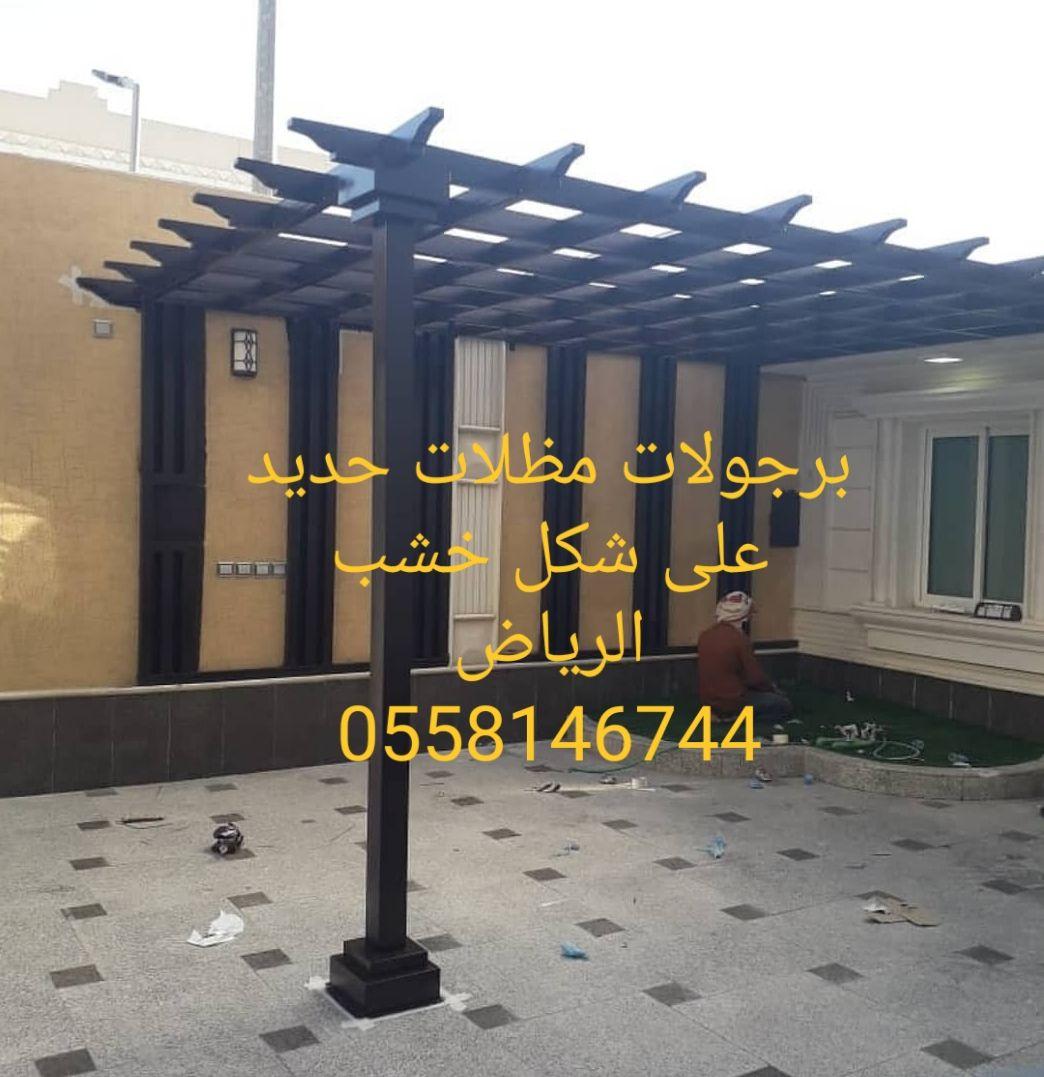 مظلات وسواتر ظلال الخليج الرياض 0558146744 Wooden Pergola Wooden Garden Pergola