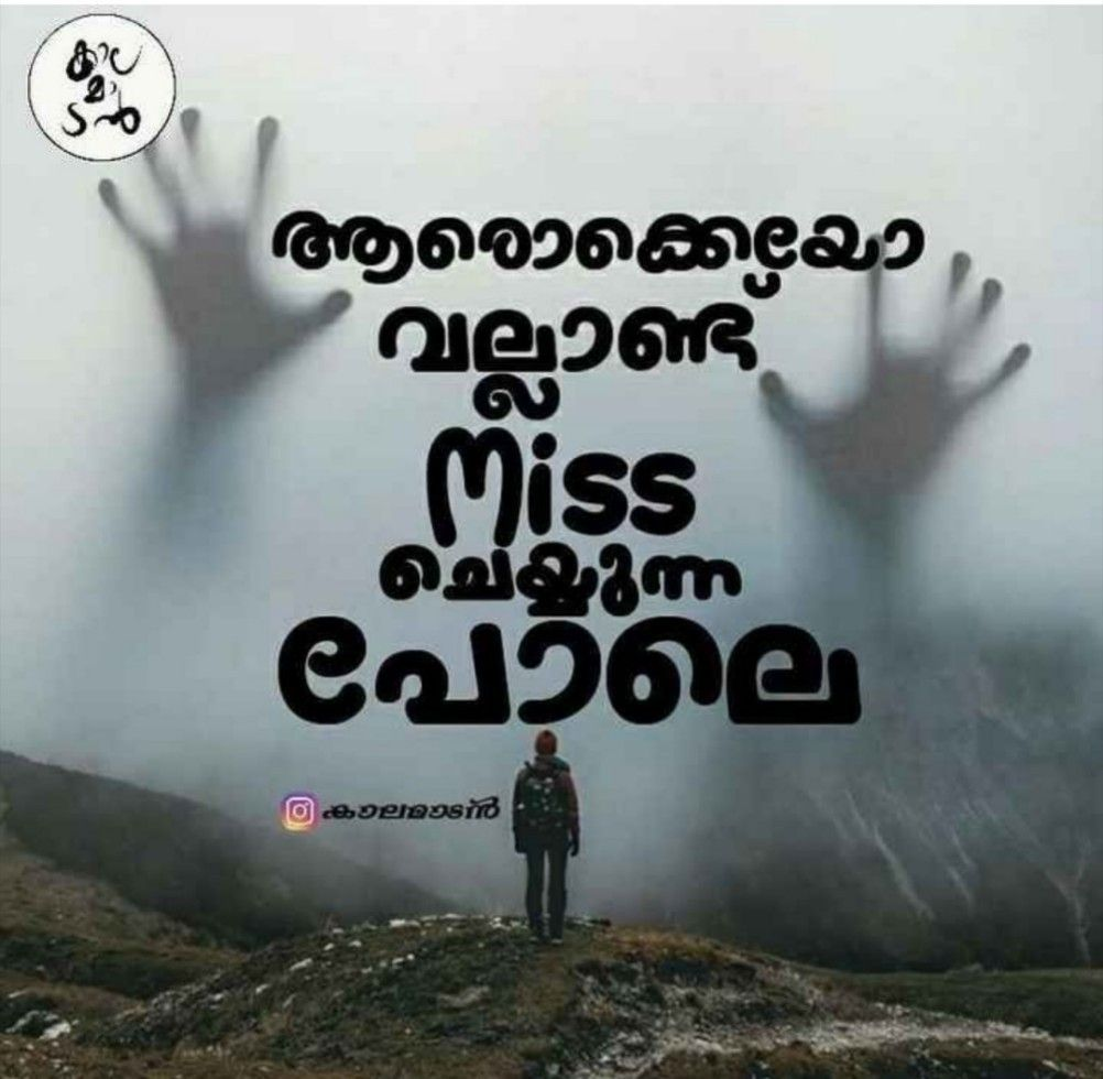 I miss me     I miss the old me    | മലയാളം quotz