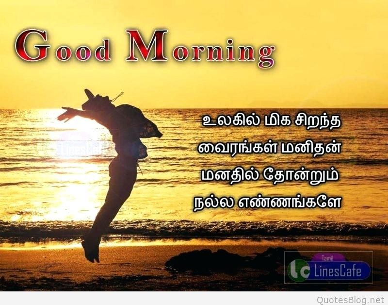 Best Love Good Morning Quotes For Him In Tamil Good Morning Quotes Good Morning Quotes For Him Good Morning Husband Quotes