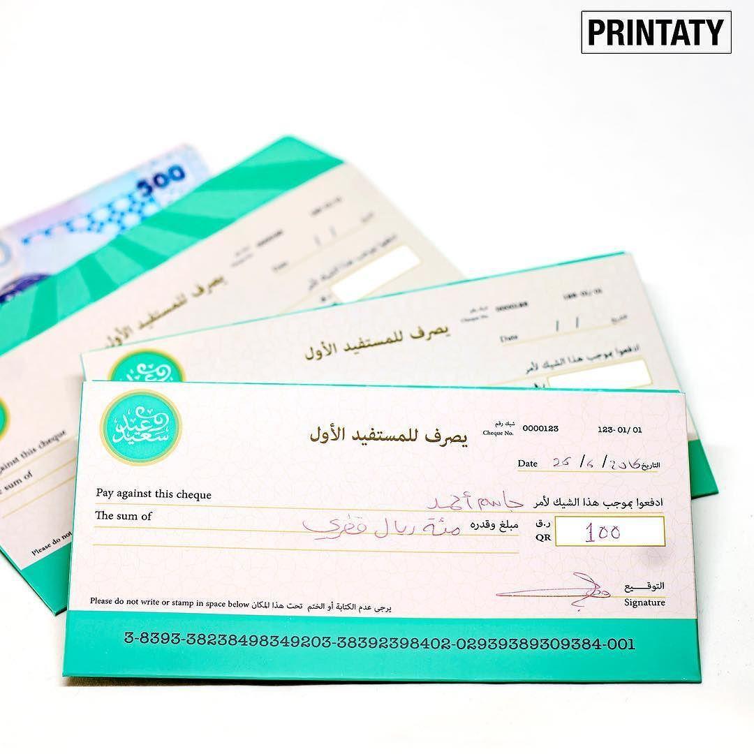بطاقات العيد الشيك الكيس الشدة تحتوي على حبات ب ريال قطري للطلب موقعنا Printaty Com الواتساب 77071723 Writing Dating Instagram