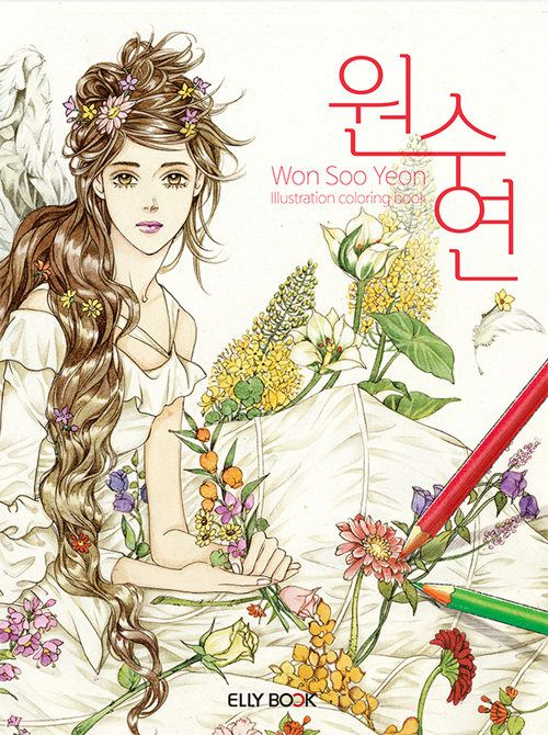 Won Soo Yeon Illustration Coloring Book By Won Soo Yeon | coloring book | 塗り絵