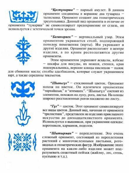 Kazahskie Ornamenty Nazvaniya I Opisanie Leave Pattern
