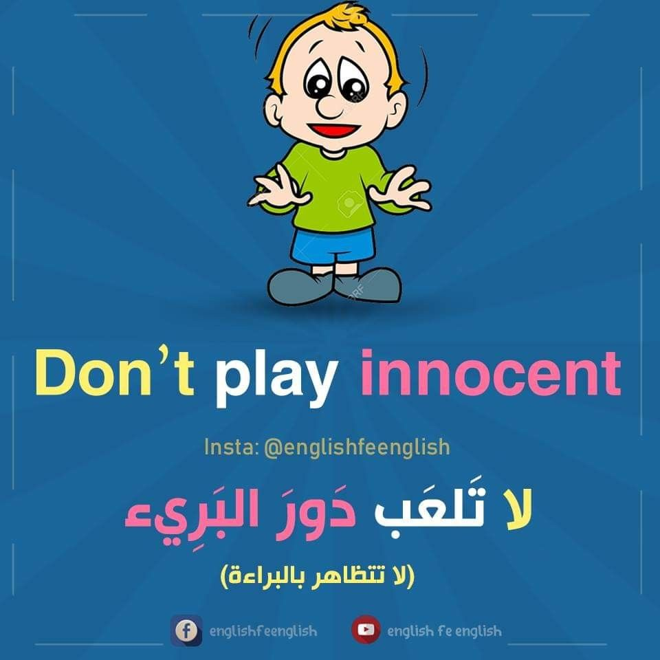 Pin By محمد أشرف On ابراهيم ابراهيم Facebook English Writing Skills English Phrases Learn English Words