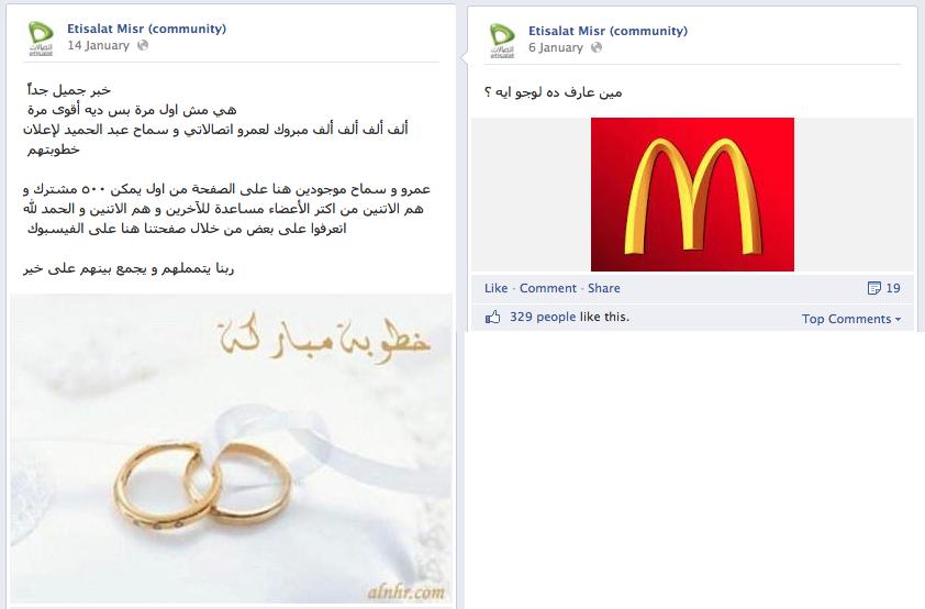 Etisalat Online Team Are Destroying The Brand In Egypt Egypt Online Digital