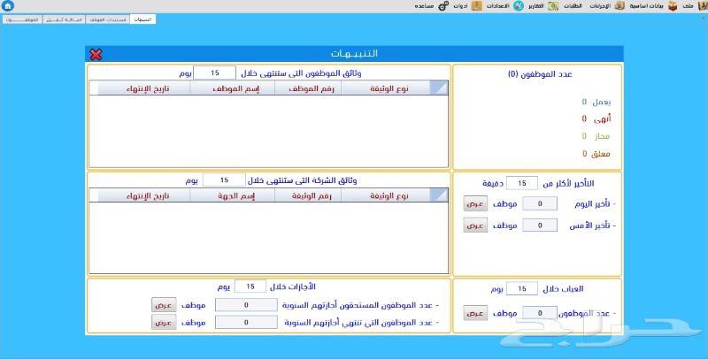 عرض حصري برنامج شئون الموظفين و جهاز بصمة