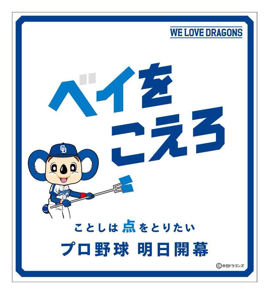 2018年3月29日 中日新聞 We Love Dragons シリーズ広告 ドアラ