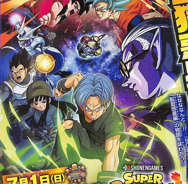 Anunciada la adaptación al anime de Super Dragon Ball