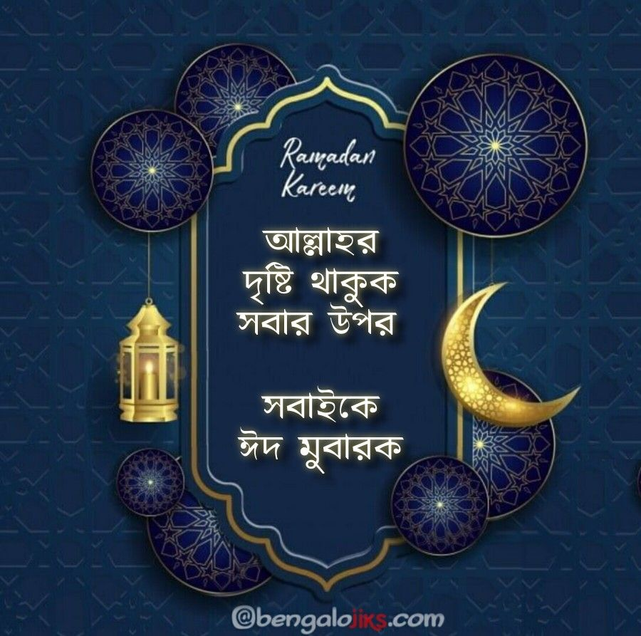 pin on eid mubarak wishes