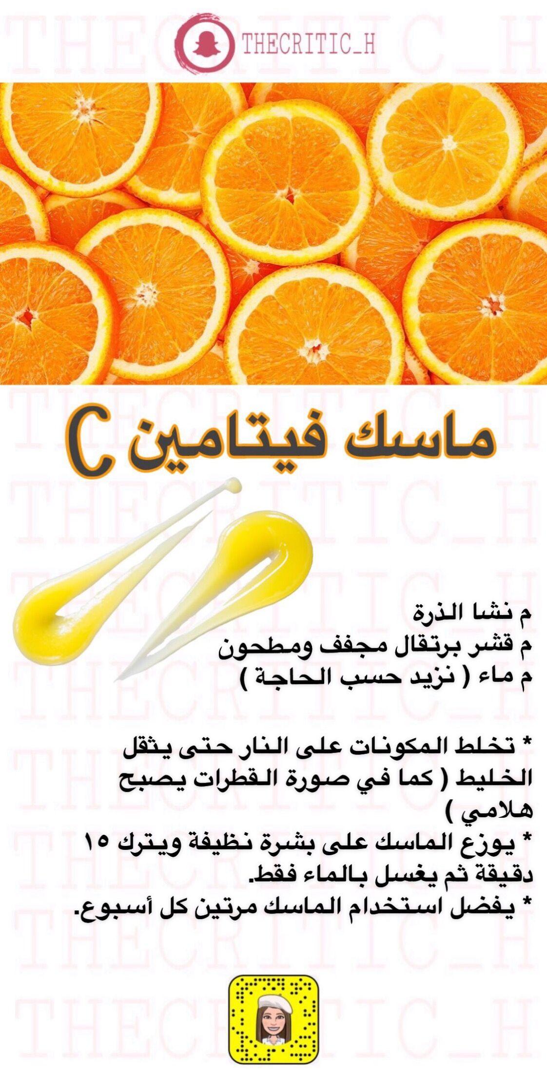 ماسك فيتامين سي C Body Skin Care Lip Scrub Diy Health And Beauty Tips