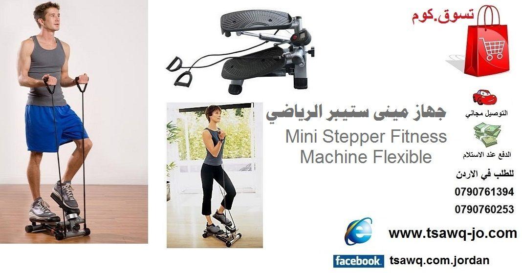 جهاز مينى ستيبر الرياضي مع حبل لشد عضلات الجسم Mini Stepper السعر 55 دينار التوصيل مجاني للطلب في الاردن 790761394 00962 790760253 Memes Ecard Meme Ecards