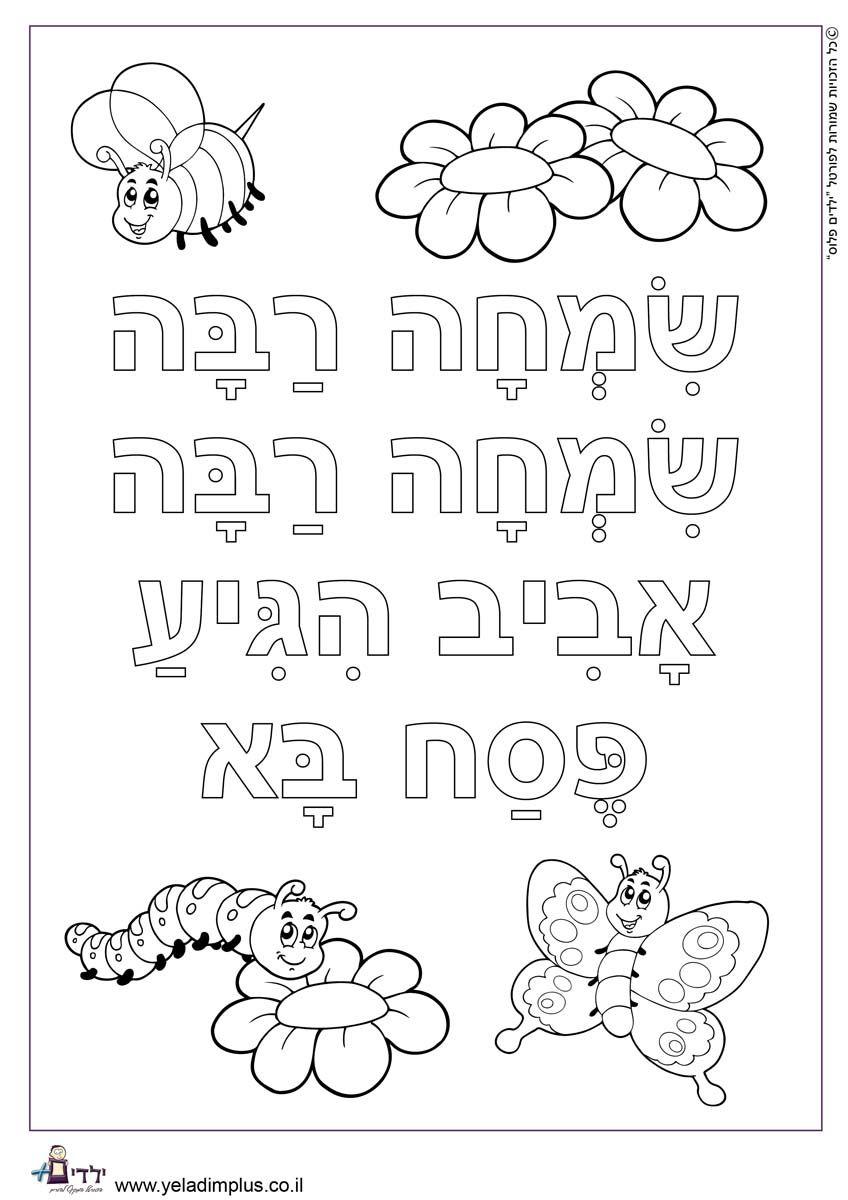 אביב הגיע פסח בא ילדים פלוס Passover Crafts Preschool Passover Crafts Passover Kids [ 1200 x 848 Pixel ]