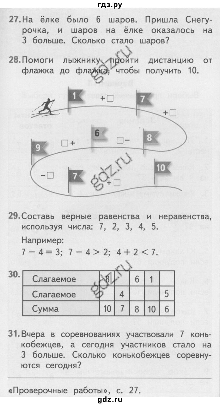 решебник все все ру ф6 класс