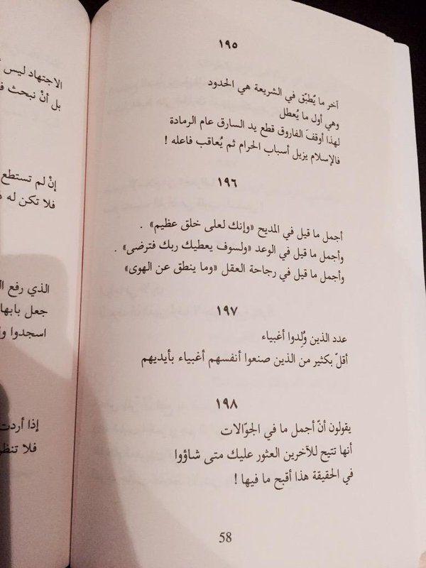 قس بن ساعدة Adhamsharkawi Cool Words Quotations Favorite Quotes