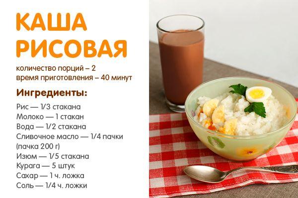 рецепт с фото завтрака
