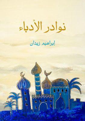 مكتبة عسكر كتب الأدب العام كتب مصورة بصيغة Pdf كل يوم كتاب وأكثر Arabic Books My Books Books