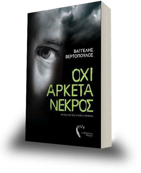 Διαγωνισμός από το All4books.gr με δώρο το βιβλίο «Οχι Αρκετά Νεκρός» του Βαγγέλη Βερτόπουλου - https://www.saveandwin.gr/diagonismoi-sw/diagonismos-apo-to-all4books-gr-me-doro-to-vivlio-oxi-arketa-nekros-tou/