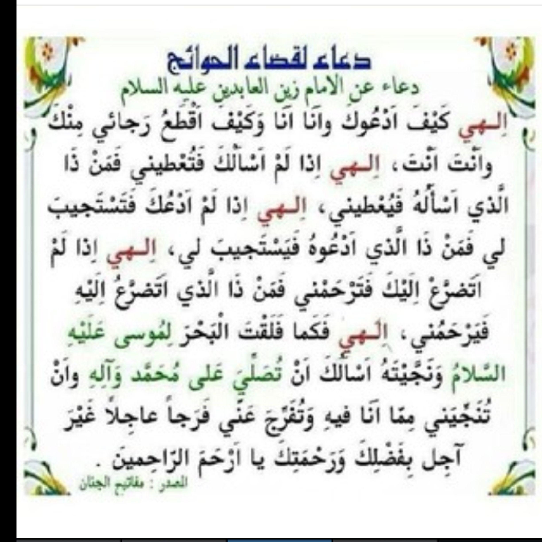 دعاء لقضاء الحوائج Dua For Fulfilling All Needs Islam Facts Quran Quotes Love Islamic Quotes Quran