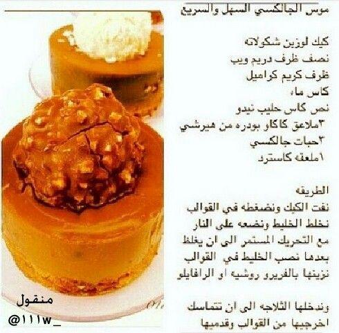 موس الجالكسي Food Arabic Food Sweet