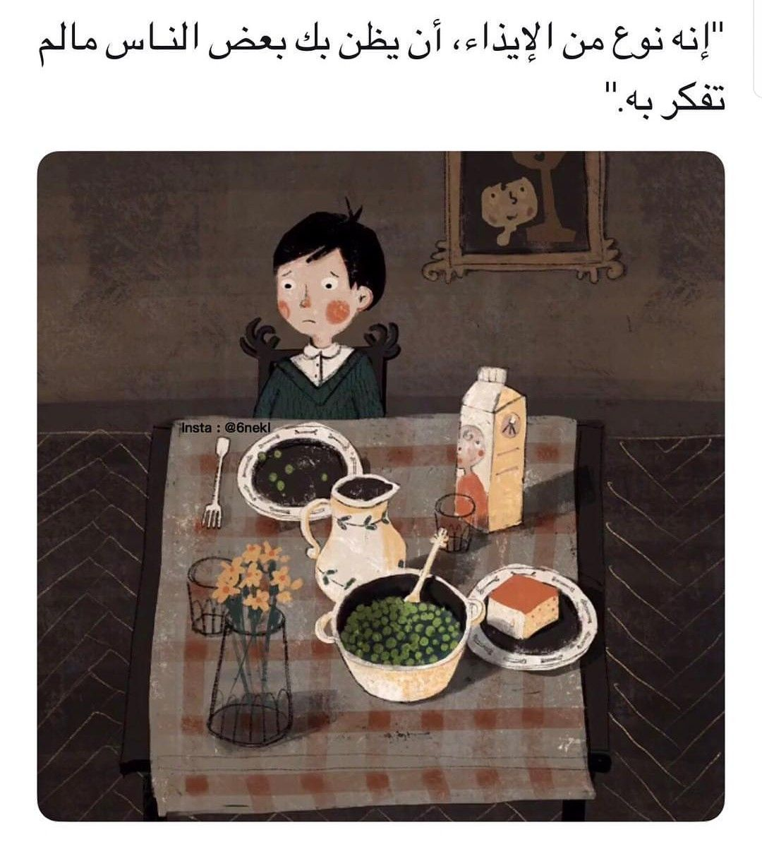 Pin By Asala On مم ا راق لي Arabic Quotes Arabic Quotes With Translation Words Quotes