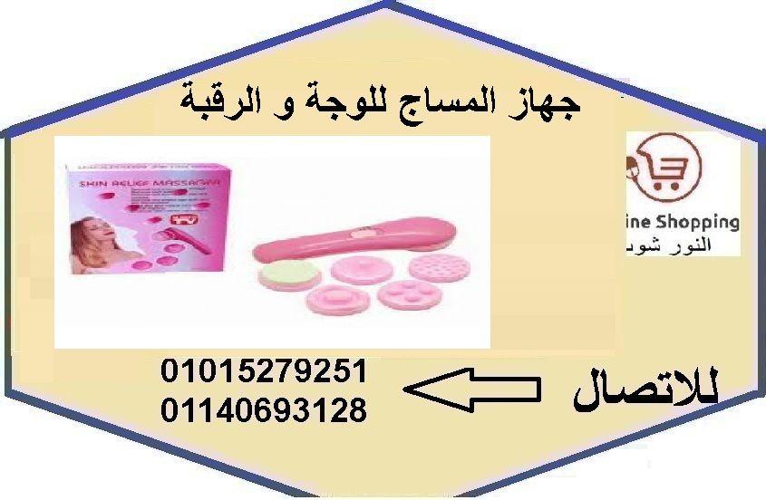 جهاز المساج للوجة و الرقبة Skin Relief Massager Shopping Index
