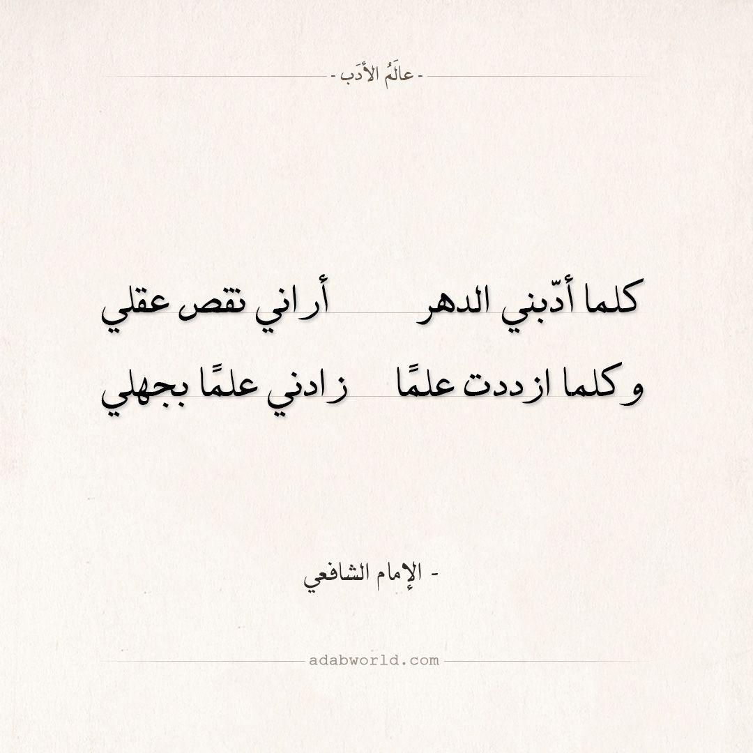شعر الإمام الشافعي كلما أدبني الدهر الشافعي حكم شعر عالم الأدب Arabic Quotes Arabic Poetry Quran Quotes Words Quotes Arabic Quotes