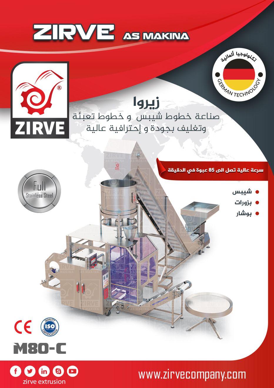 آلة تعبئة وتغليف حجميه المواصفات الفنية نظام العمل ميكانيك يتم التحكم بكافة حركات الآلة الكترونيا الطاقة الإنتاجية من 45 الى 80 عبوة في الدقيقة حسب ط