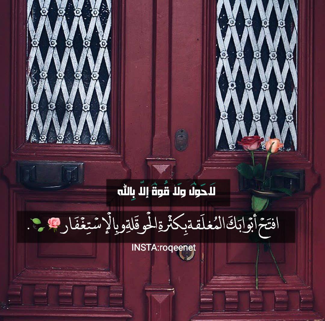 رمزيات استغفار دعاء Decor Home Decor Home