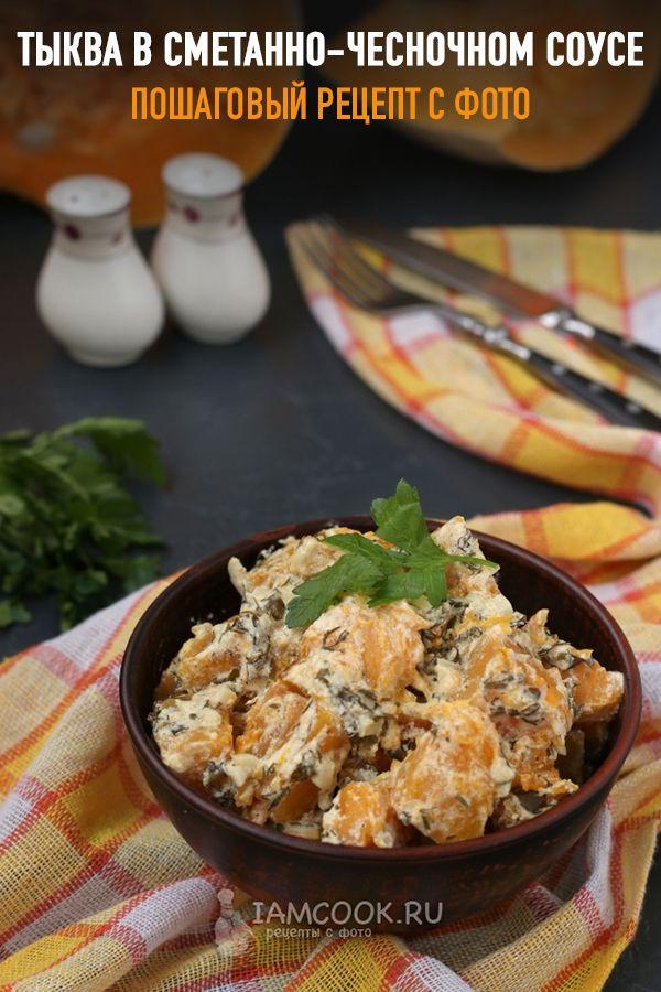 Тыква в сметанно-чесночном соусе | Рецепт | Еда, Гарниры ...