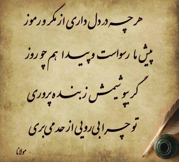 جناب مولانا Persian Quotes Persian Poem Bio Quotes