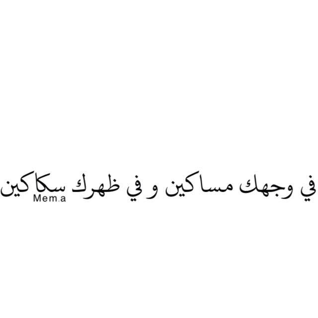 Mem A شويه كلام Words Arabic Quotes Arabic Words