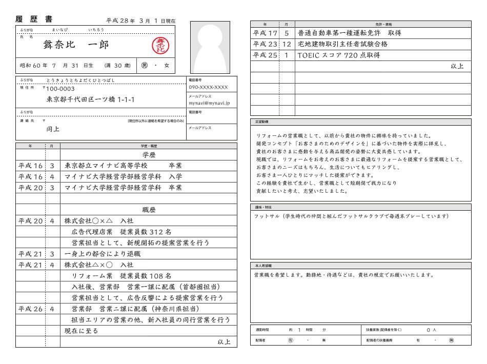 電子の履歴書 の検索結果 Yahoo 検索 画像 履歴書 履歴書テンプレート 職歴
