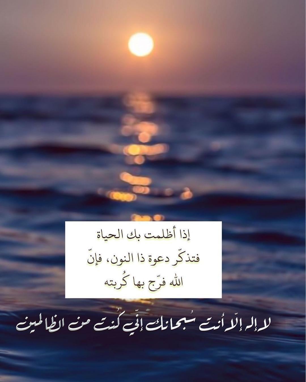Pin By صورة و كلمة On مواعظ خواطر إسلامية In 2021 Quran Quotes Movie Posters Pray