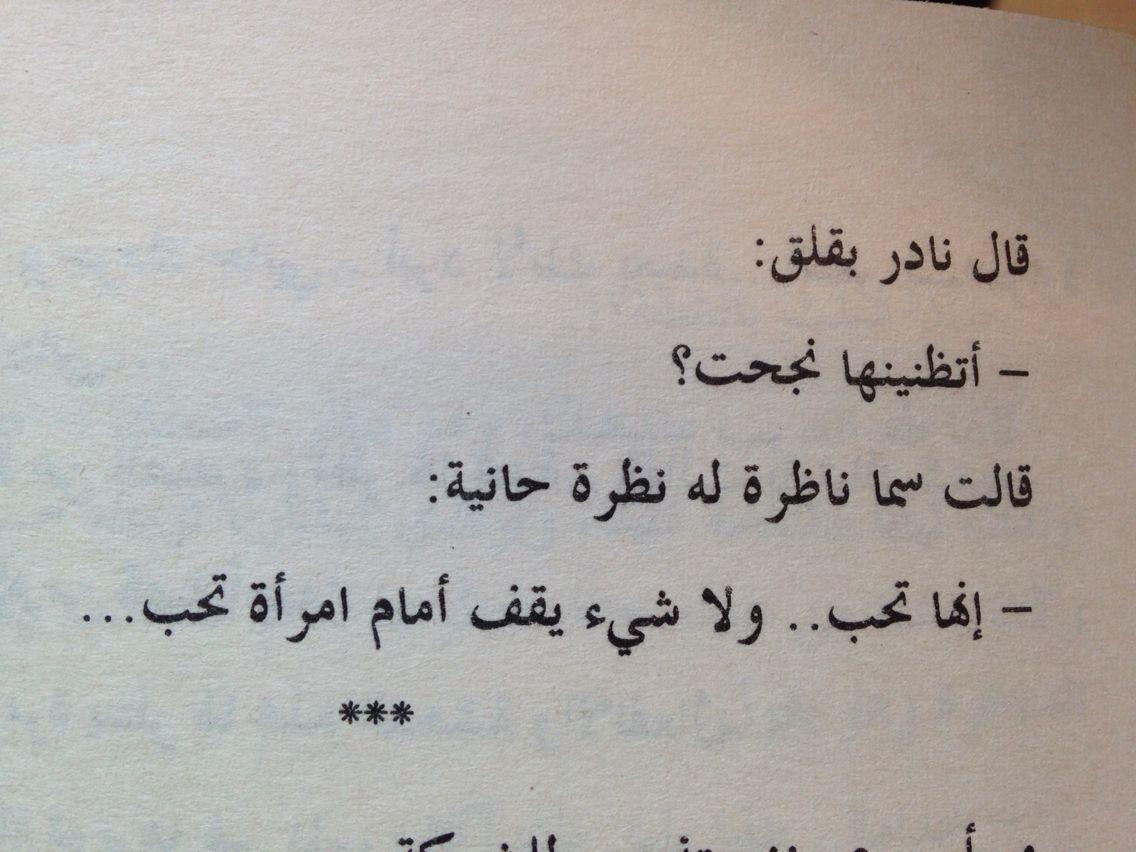 طه الغريب Arabic Quotes Positive Notes Quotes