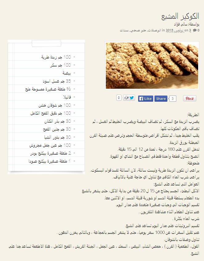 الكوكيز المشبع سالي فؤاد Healthy Snacks Recipes Food And Drink