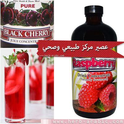 عصيرات فواكه مركزة من اي هيرب Black Cherry Juice Raspberry Drink Cherry Juice