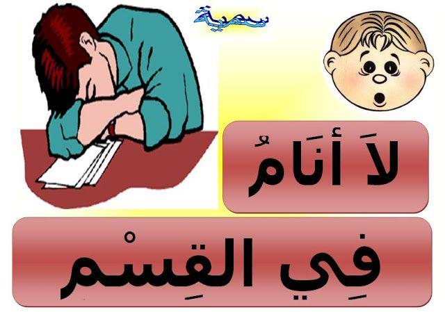 مجموعة من الصور الجميلة التي توثق للقسم وللاخلاق داخل القسم حملها من هنا برابط واحد نشكر لكم انتباهكم Islamic Kids Activities Arabic Kids Teaching Kids Respect