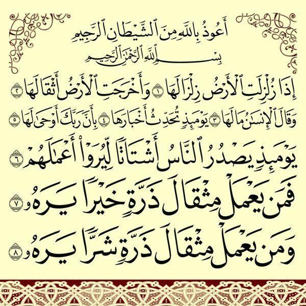 سورة الزلزلة مدنية وهي في أسلوبها تشبه السور المكية لما فيها من أهوال وشدائد يوم القيامة وهي هنا تتحدث عن الزلزال Quran Verses Holy Quran Prayer For The Day