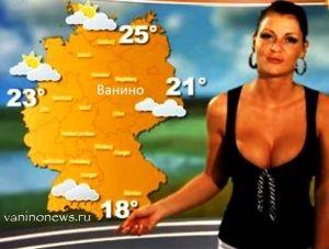 Прогноз погоды в Ванино от сисястой ведущей :)