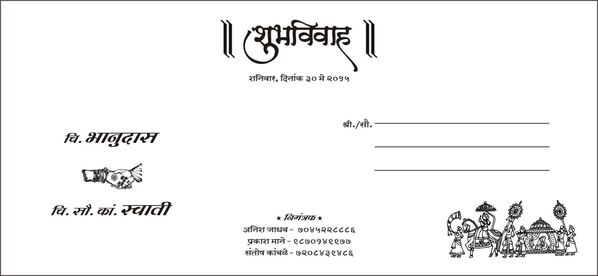 Marathi Card Sample Wordings Marriage Invitations Wedding