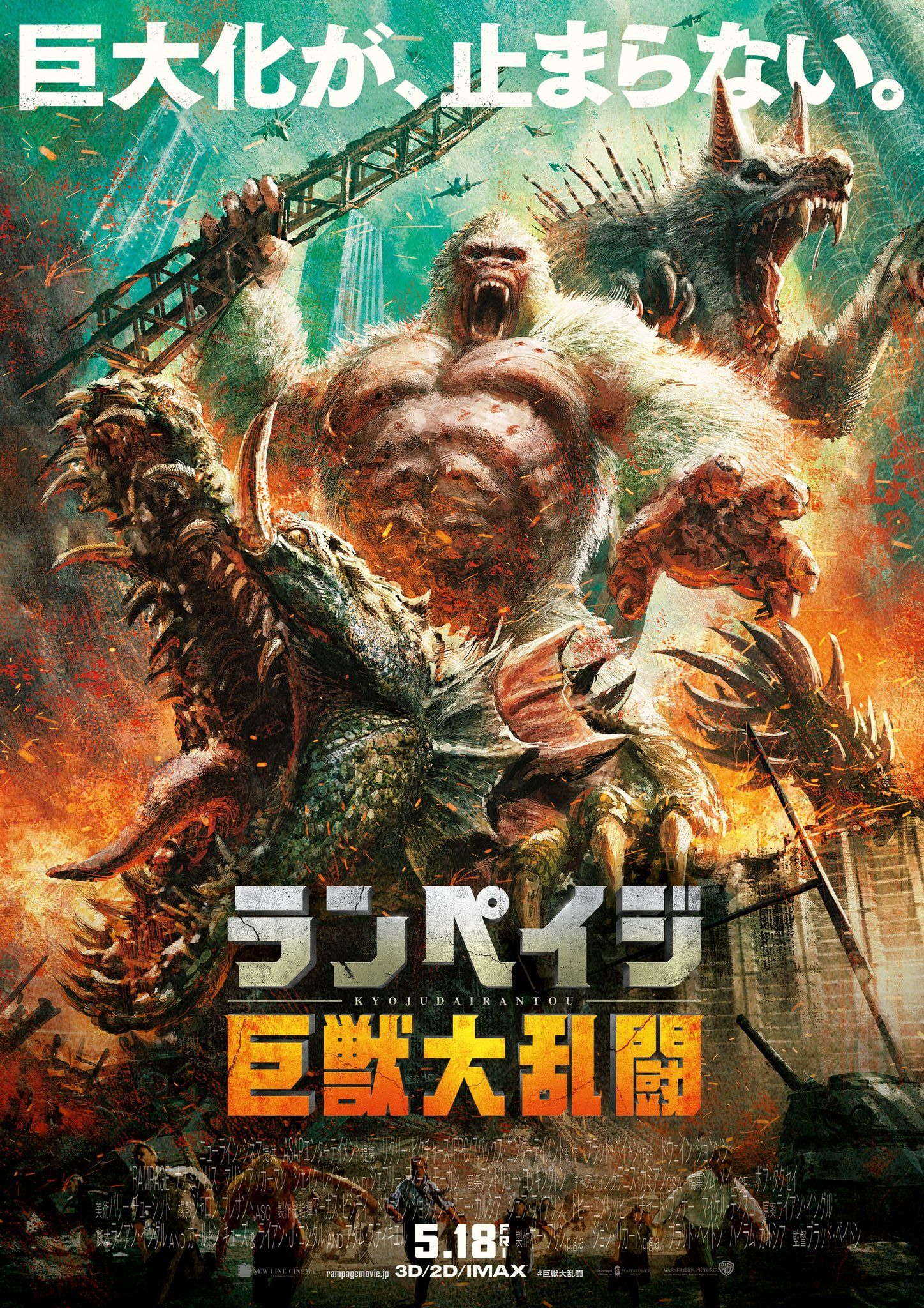 Image result for rampage poster