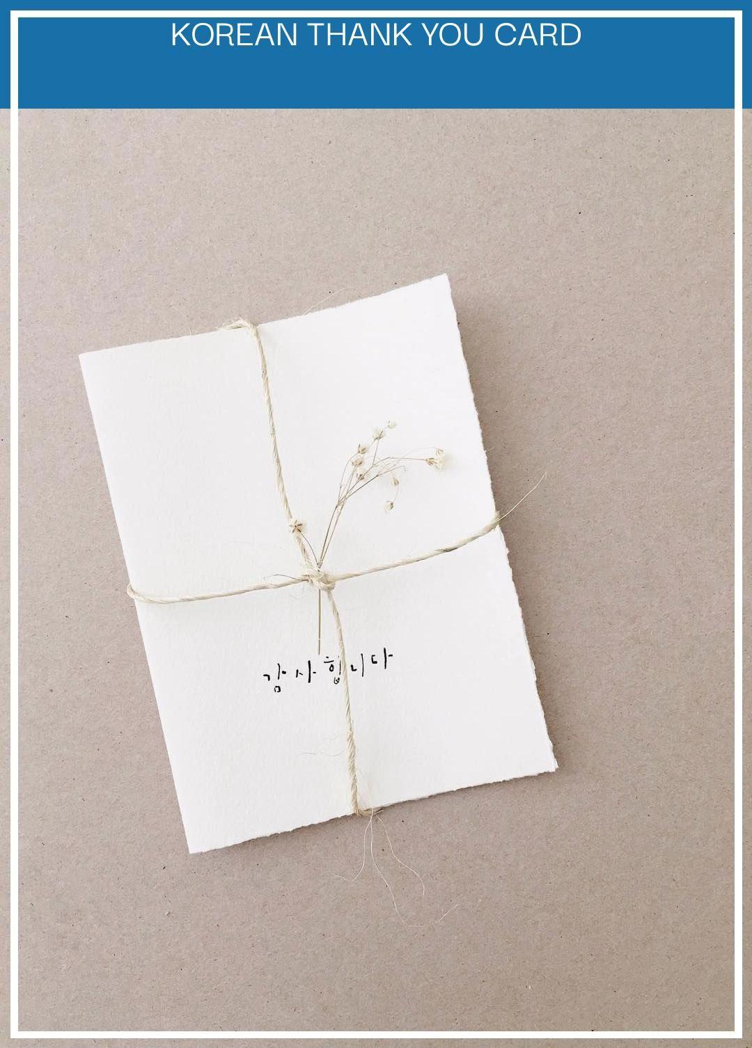 17 Primairet Korean Thank You Card Thank You Cards Funeral Thank You Cards Your Cards