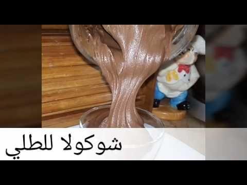 مطبخ أم أسيل شوكولا للطلي ولا أحلى Youtube Desserts Kitchen