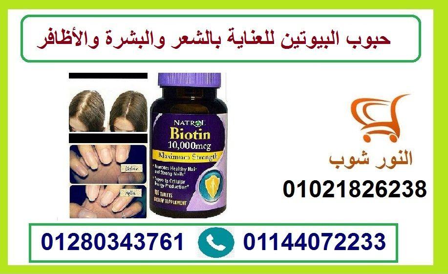 حبوب البيوتين للعناية بالبشرة والشعر والاظافر Supplement Container Food Supplements