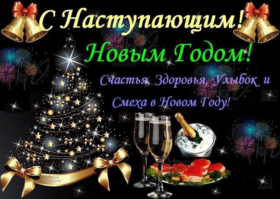 Матерный поздравления с новым годом