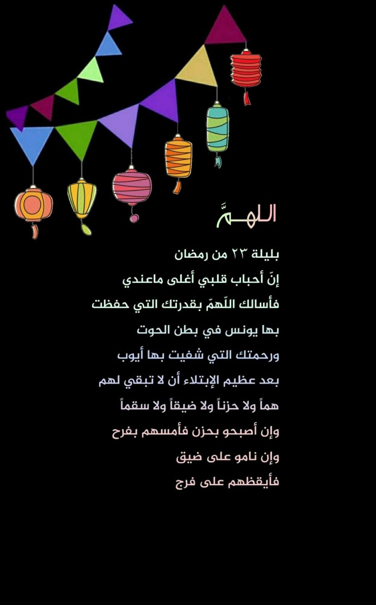اللهــــم بليلة ٢٣ من رمضان إن أحباب قلبي أغلى ماعندي فأسالك الل هم بقدرتك التي حفظت بها يونس في بطن الحوت و Ramadan Quotes Ramadan Day Ramadhan Quotes