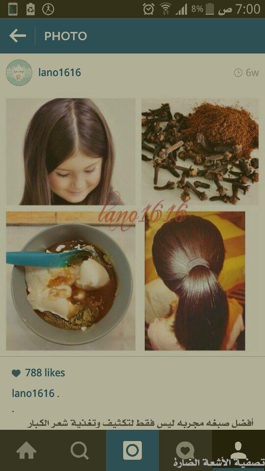 أفضل صبغه مجربه ليس فقط لتكثيف وتغذية شعر الكبار والأطفال من سن ٣ سنوات وأكثر ولكن لاعطاء لون رائع مصبوغ آمنه ورائعه Hair Growth Diy Hair Skin Hair Care
