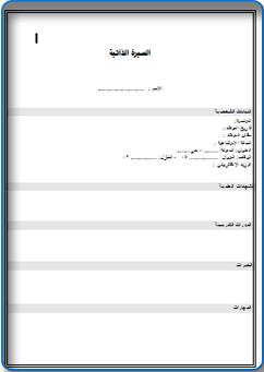 نموذج سيرة ذاتية جاهز للتعبئة افضل نموذج سيرة ذاتية نموذج سيرة ذاتية فارغ نموذج عمل سيرة ذاتية قهوة المصريين Download Books Books Math